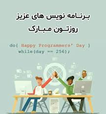 روز برنامه نویس مبارک