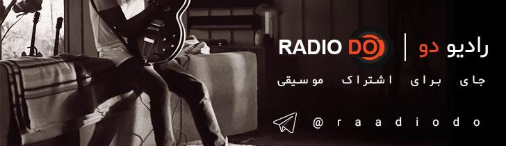 رادیو دو - Radio Do