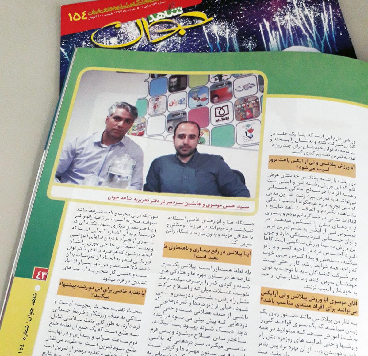 ماهنامه شاهد جوان، شماره ۱۵۴، خردادماه ۱۳۹۷ مصاحبه با سید حسن موسوی مربی پیلاتس و تی آر ایکس