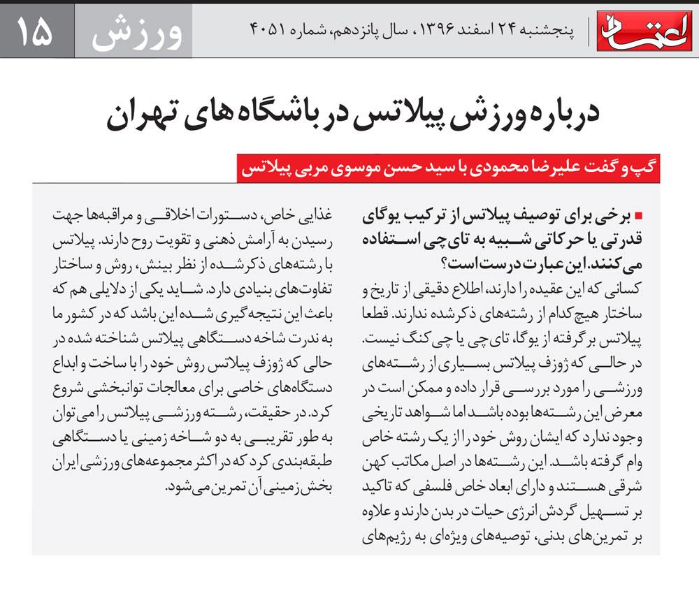 درباره رشته ورزشی پیلاتس در باشگاههای تهران