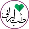طب ایرانی