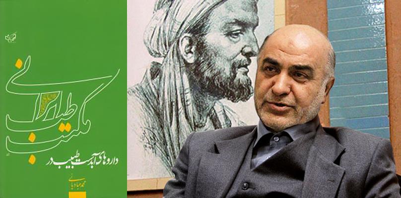 در مورد خواص بالنگو در کتاب داروهای آبدست طبیب در مکتب طب ایرانی نوشته استاد محمد عبادیانی بیشتر بخوانید