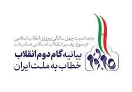گفته شده است که ایران  ...... در رتبه ی اول جهان است.