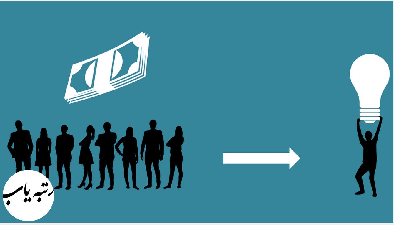 کرادفاندینگ یا تامین سرمایه جمعی