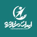 ایران مشاوره