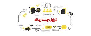 وبسایت ، API و دیتابیس چند زبانه در لاراول (2)