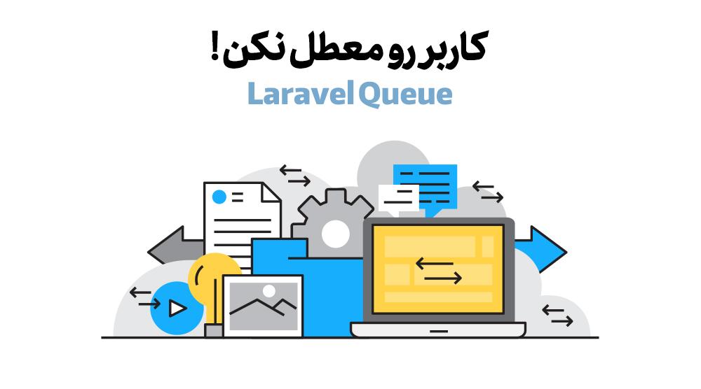 لاراول queue ، کاربر رو معطل نکن !