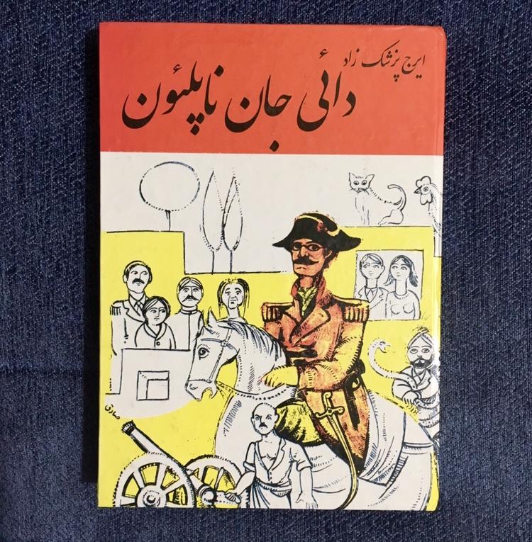 رمان کلاسیک ایرانی ساده اما دلچسب و سرشار از روح زندگی است.