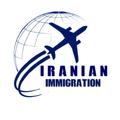 موسسه مهاجرتی ایرانیان