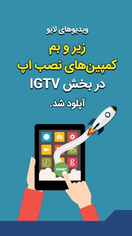 صفر تا صد کمپین های نصب اپ با سجاد احمدی