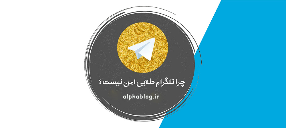 چرا نباید از تلگرام طلایی استفاده کنیم؟