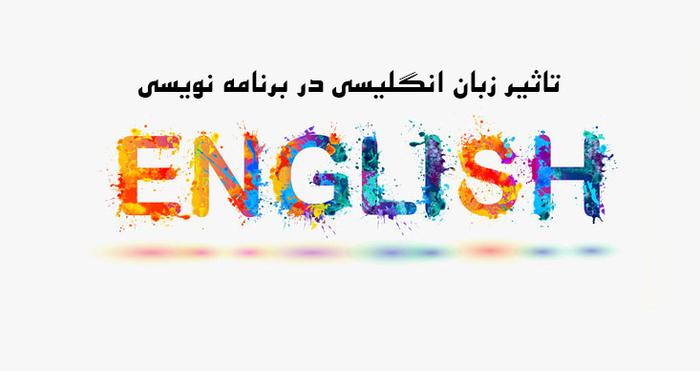 من بدون زبان انگلیسی هم میتونم برنامه نویس بشم!!