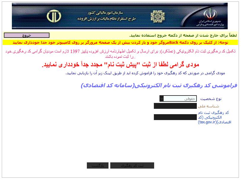 ایران دارنده پیشرفته ترین وب سایت دولتی در دنیا
