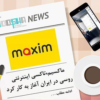 تجربه شخصی امروزم از بازدید شرکت تاکسی اینترنتی ماکسیم.!