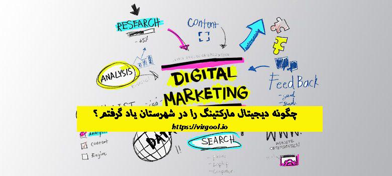 چگونه دیجیتال مارکتینگ را در شهرستان یاد گرفتم؟