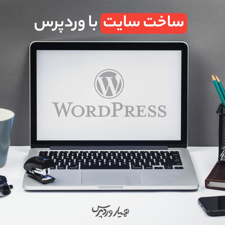 ساخت سایت با وردپرس چگونه است؟