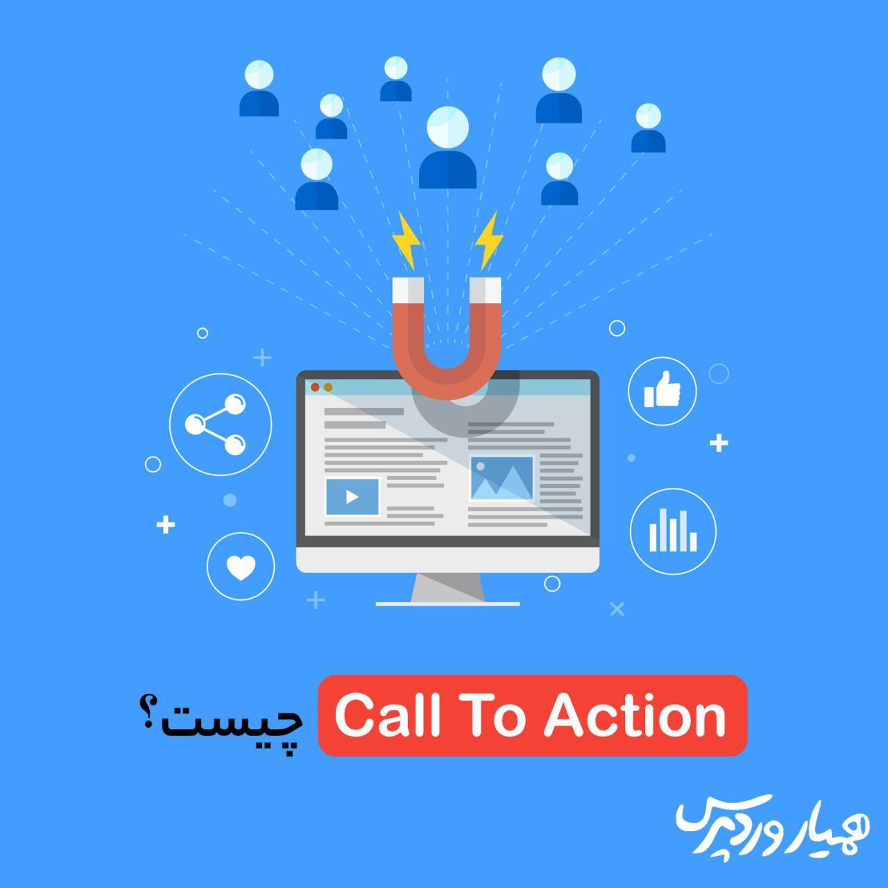 دکمه Call To Action چیست؟