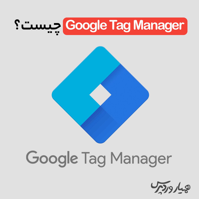 آیا Google Tag Manager را میشناسید؟