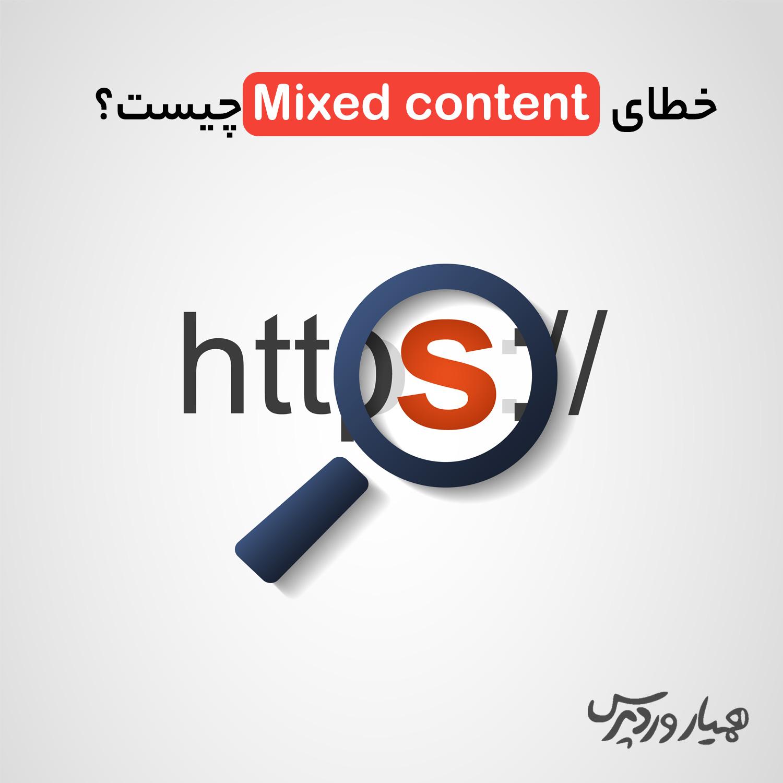 خطای Mixed content