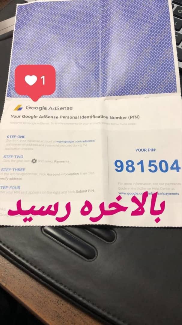 نامه دریافتی از گوگل