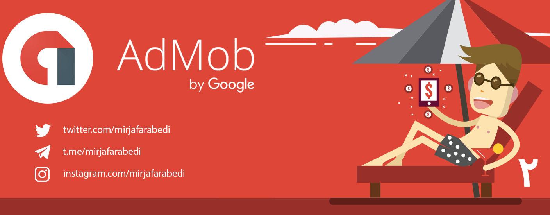 همه چیز در مورد گوگل ادموب | بخش دوم