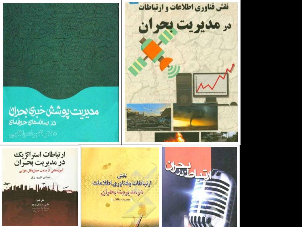 معرفی اولین کتاب برای مدیریت رسانه ای بحران سیل در ایران