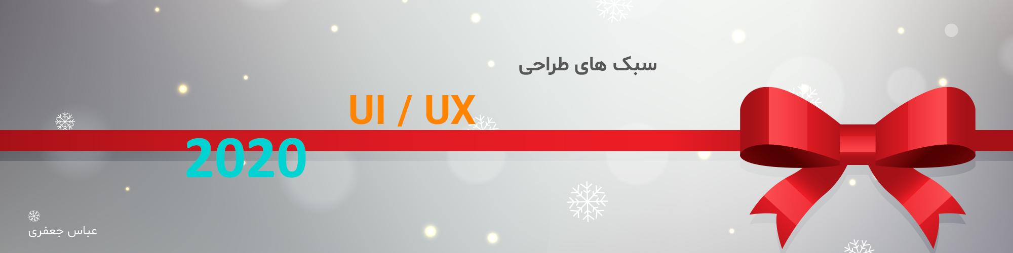 سبک های نوین طراحی UI/UX در سال 2020