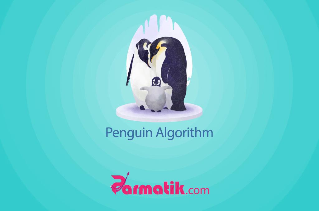الگوریتم پنگوئن گوگل چیست ؟ جامع ترین آموزش گوگل پنگوئن