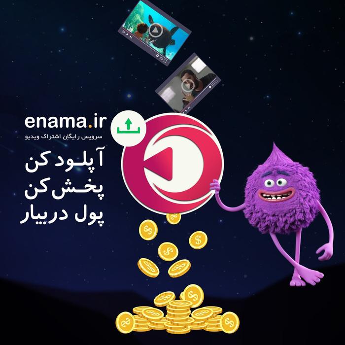 کسب درآمد از سامانه اشتراک ویدئو Enama