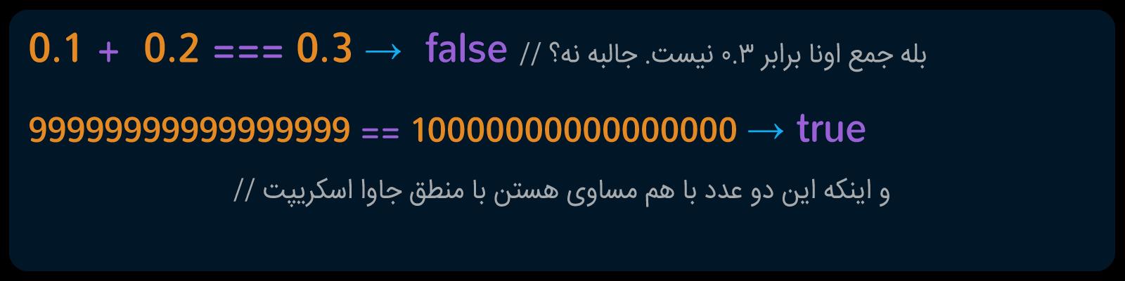 عملکرد ضعیف این زبان در کار با اعداد صحیح