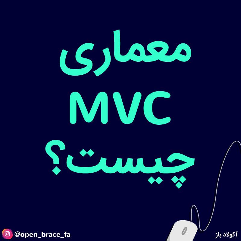 معماری MVC که میگن یعنی چی؟