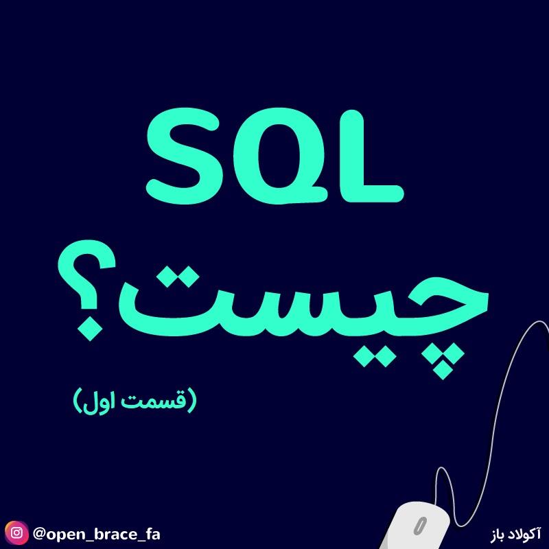 این SQL چیه؟