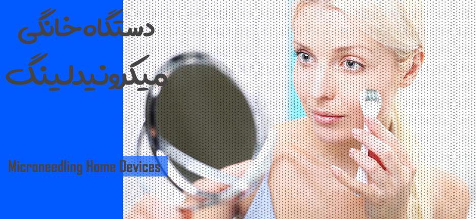 - Microneedling Home Devices - میکرونیدلینگ خانگی - دستگاه میکرونیدلینگ خانگی