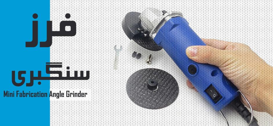 Mini Fabrication Angle Grinder - سنگ جت مینی - مینی فرز - دستگاه مینی فرز - خرید مینی فرز - دستگاه فرز کوچک