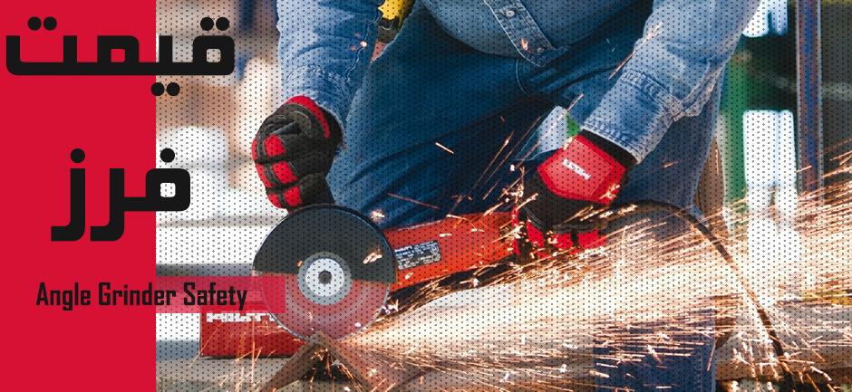 Angle Grinder Price - قیمت فرز - قیمت سنگ جت - خرید فرز ارزان - خرید فرز آهن - خرید فرز سنگ - خرید صفحه فرز