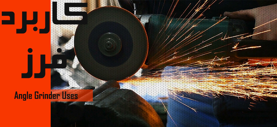 Angle Grinder Uses - کاربرد فرز - آموزش کار با فرز - کاربرد فرز مینیاتوری - کاربرد فرز انگشتی