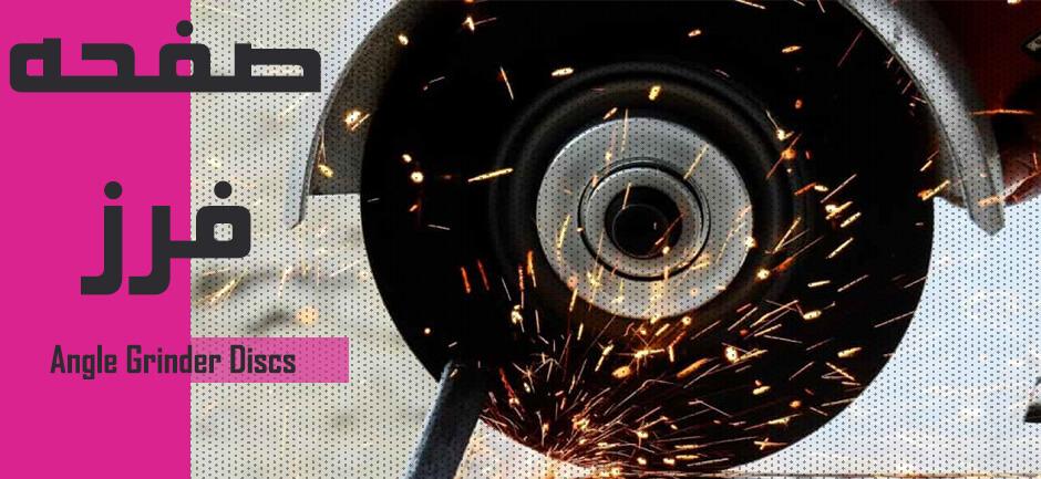 Angle Grinder Discs - انواع صفحه فرز - دیسک فرز - صفحه سمباده مینی فرز - صفحه فرز چوب - صفحه چوب بر فرز - صفحه برش آهن