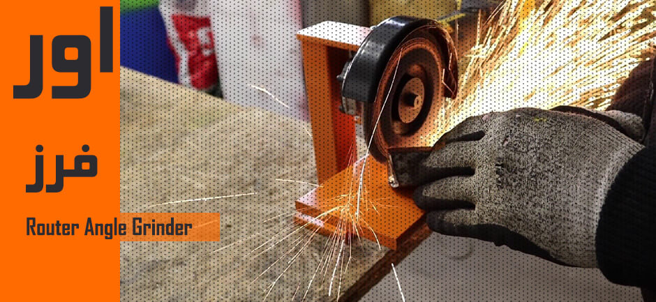 Router Angle Grinder - اور فرز - دستگاه اور فرز - خرید دستگاه اور فرز - اور فرز مشتی