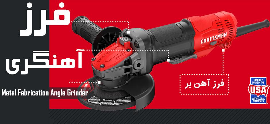 Metal Fabrication Angle Grinder - فرز آنهگری - خرید فرز آهنگری - فرز آهن بر - خرید فرز آهن - فرز برش آهن - سنگ جت آهن