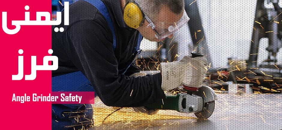 Angle Grinder Safety - نکات ایمنی هنگام کار با فرز - ایمنی فرز