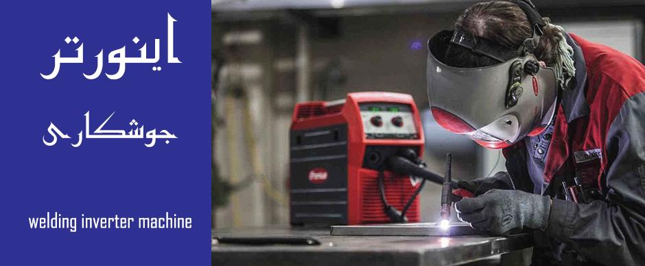 Inverter welding machine - خرید اینورتر جوشکاری دست دوم - دستگاه جوش اینورتر کره ای - بهترین برند اینورتر - اینورتر جوشکاری