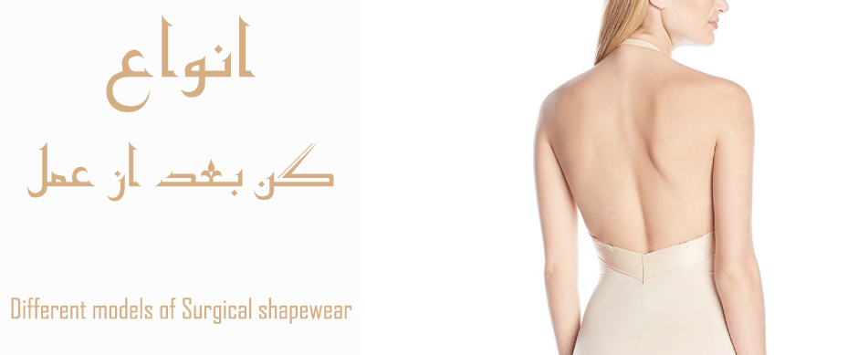 Different types and models of Surgical shapewear | گن مردانه - گن زنانه - خرید گن بعد از عمل مناسب - خرید گن ارزان