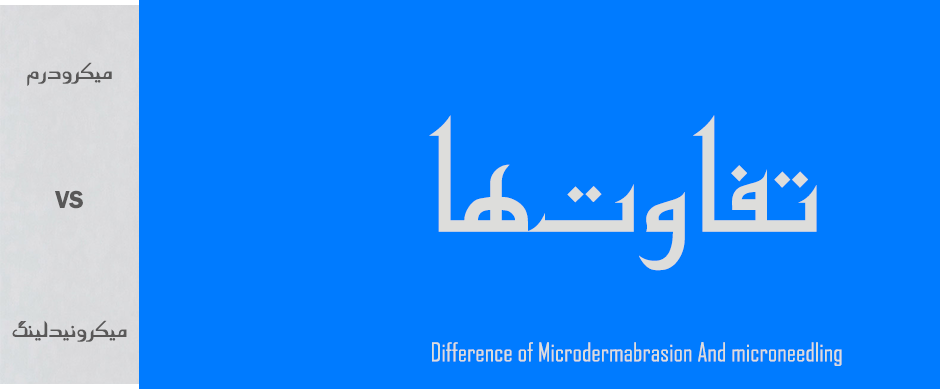 تفاوت میکرودرم و میکرونیدلینگ - میکرونیدلینگ بهتره یا میکرودرم | Difference of Microdermabrasion And microneedling