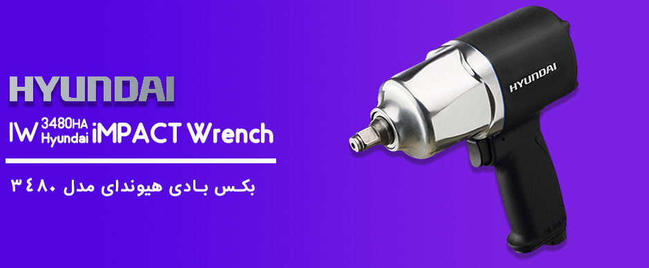 بکس بادی هیوندای 3480 | HA3480 IW Hyundai Impact Wrench
