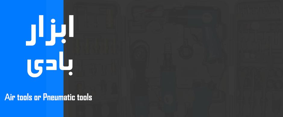 Air tools or Pneumatic tools | ابزار بادی - ابزار پنوماتیک - ابزار بادی چیست