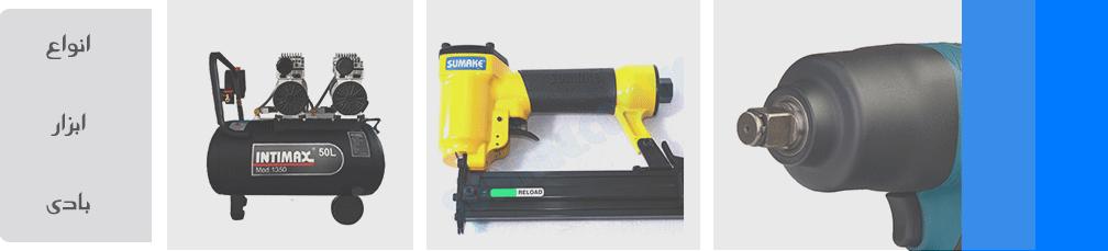 Types of Air Tools | انواع ابزار بادی - خرید انواع ابزار بادی