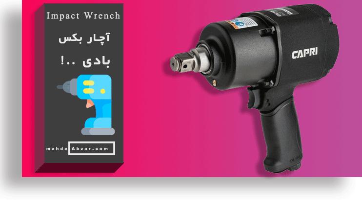 Air Impact Wrench | آچار بکس بادی - خرید آچار بکس بادی - تعمیر بکس بادی - بکس بادی جنیوس - آچار بکس
