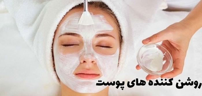 روشن شدن پوست با روش های طبیعی