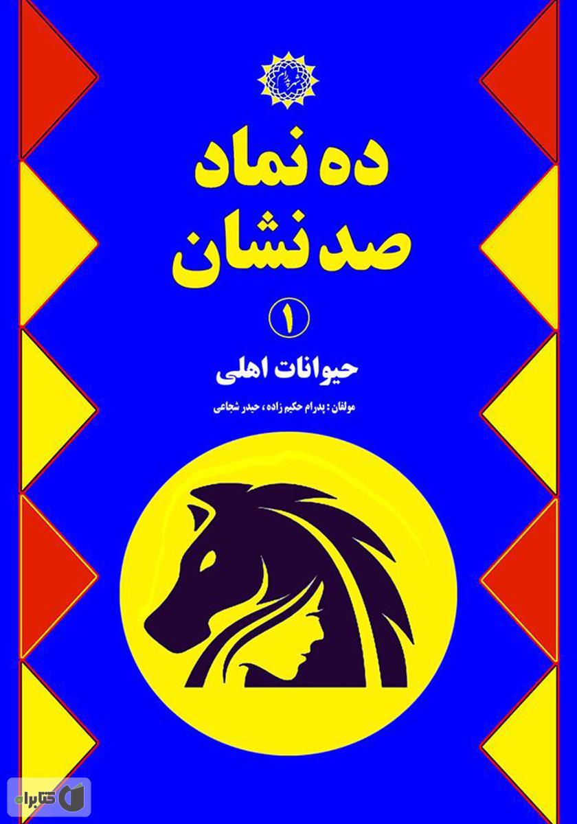 طراحی لوگو کتاب ده نماد صد نشان