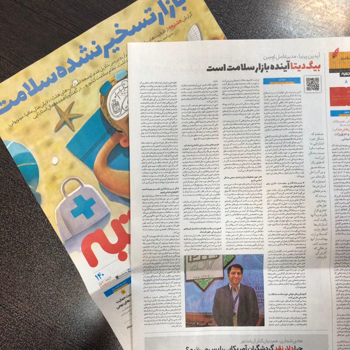 متن کامل مصاحبه دکتر آیدین پرنیا را که در شماره 140 هفتهنامه شنبه منتشر شده است